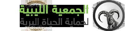 الجمعية الليبية لحماية الحياة البرية