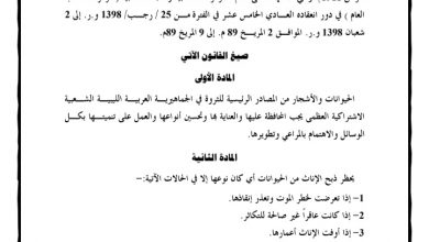 Photo of قانون رقم 15 لسنة 1989 م بشأن حماية الحيوانات و الأشجار